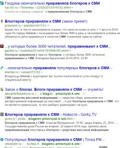 Блогеры и СМИ