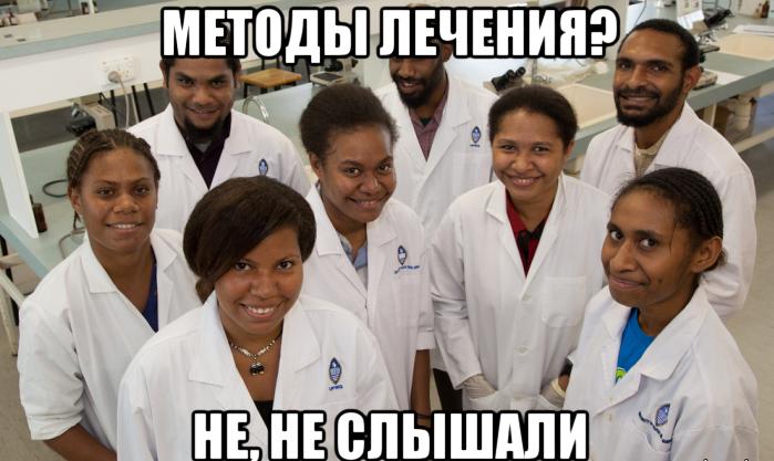 Реклама методов лечения