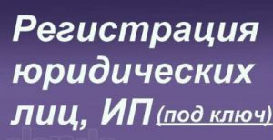 Реклама услуг по регистрации компаний
