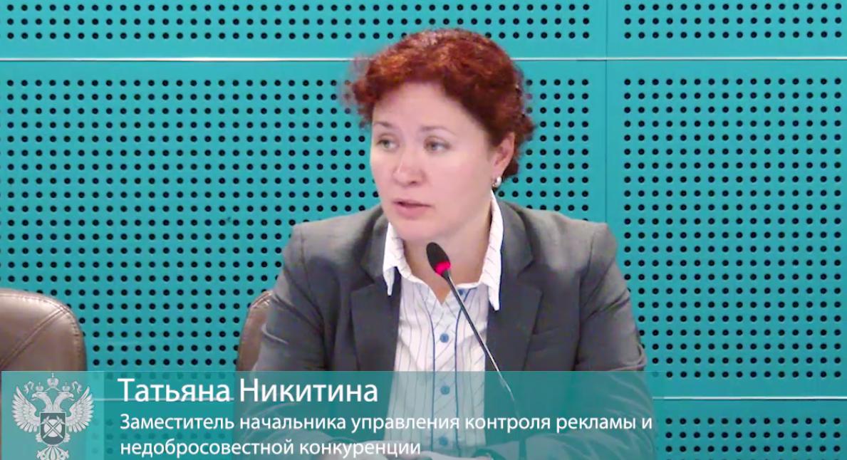 Татьяна Никитина, ФАС РФ