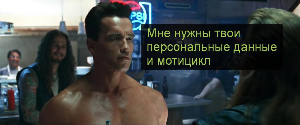 Терминатор оператор обработки ПД